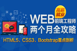 H5+CSS3+Bootstrap重点剖析