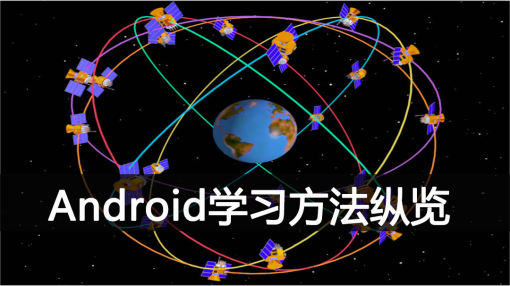 Android学习方法纵览